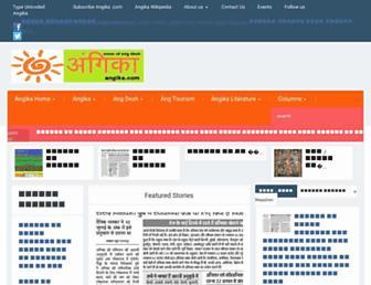 angika.com screenshot