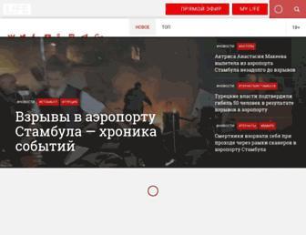 Main page screenshot of lifenews.ru