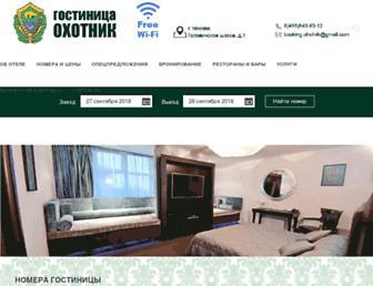 hotel-ohotnik.com screenshot