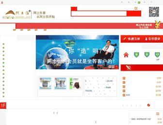 Main page screenshot of atobo.com.cn