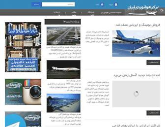 aviationcenter.ir screenshot