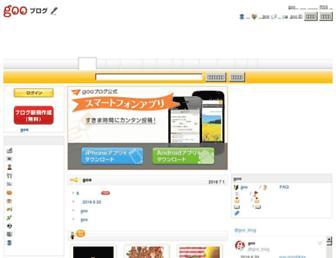 Main page screenshot of blog.goo.ne.jp
