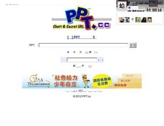 ppt.cc screenshot