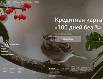 alfabank.ru screenshot