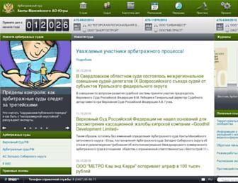 Main page screenshot of hmao.arbitr.ru
