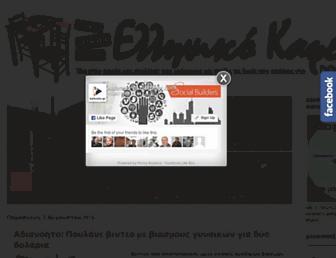 9f3a475f7a6582c04dbfa32c1e2198e59ad6edd5.jpg?uri=kafeneio-gr.blogspot