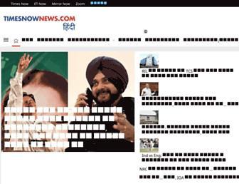 hindi.timesnownews.com screenshot