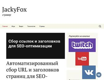 jackyfox.com screenshot