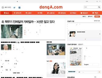 donga.com screenshot