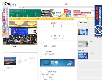 Main page screenshot of cnii.com.cn