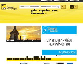 yellowpages.co.th screenshot