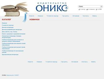 Main page screenshot of onyx.ru