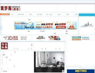 Main page screenshot of eluosi.cn