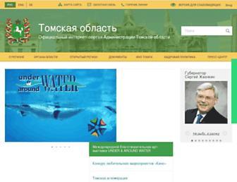 A0eec146c0680c20e259be926750b3418b628387.jpg?uri=tomsk.gov