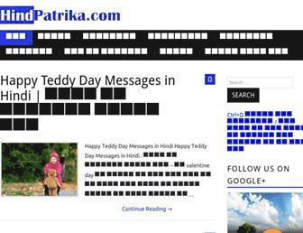 hindpatrika.com screenshot