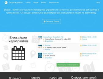 Main page screenshot of drupal.ru
