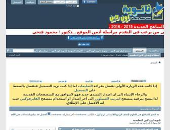 Thumbshot of Thanwya-online.com