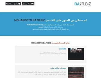 mohabdoto.ba7r.biz screenshot