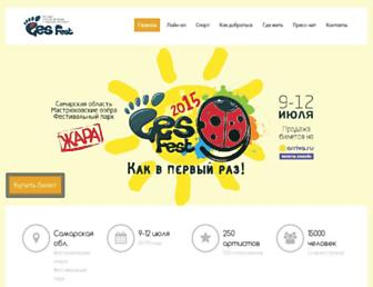 Main page screenshot of gesfest.ru
