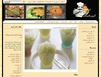 gourmand.ir screenshot