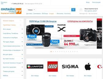 Main page screenshot of onlinetrade.ru