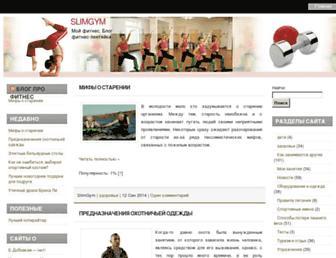 Main page screenshot of slimgym.ru