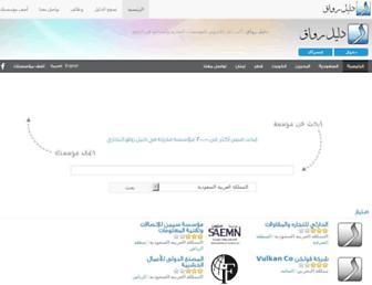 rewaq.net screenshot