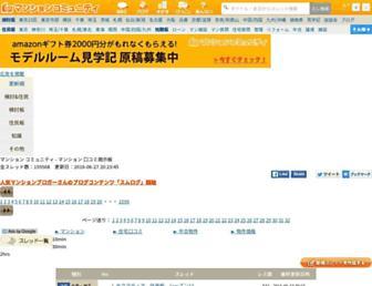 Thumbshot of E-mansion.co.jp