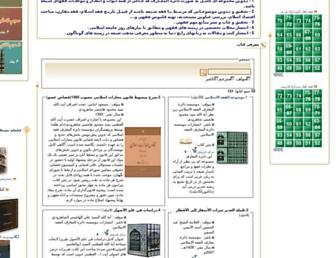 A30b557e256dd862fe560f7c1461a039951581d8.jpg?uri=islamicfeqh