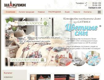 textile.shaklin.ru screenshot