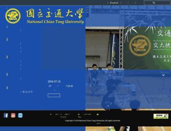 Main page screenshot of nctu.edu.tw