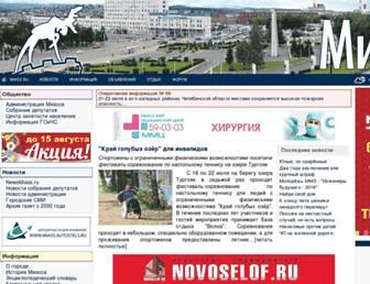 miass.ru screenshot