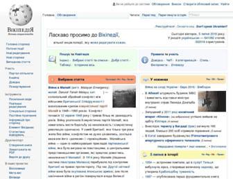 uk.wikipedia.org screenshot