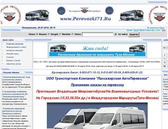 A356a673c6d87bc796b3319e8a62d71dd1f7f312.jpg?uri=perevozki71