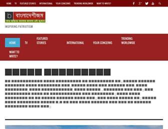 A370288399cdaa1577bca394f3bec09f080ddcb7.jpg?uri=bangladeshism