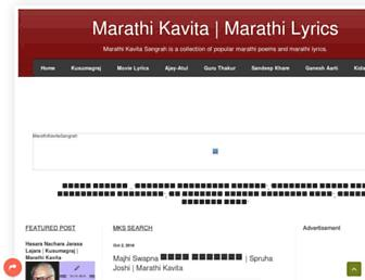 marathikavitasangrah.in screenshot