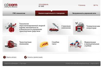 Main page screenshot of cdcom.ru