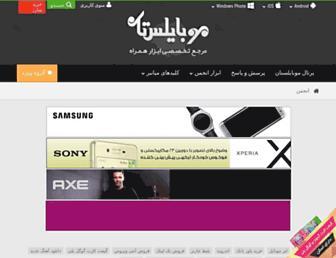 forum.mobilestan.net screenshot