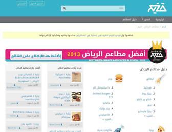 Thumbshot of Qaym.com
