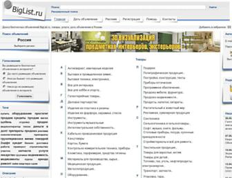 Main page screenshot of biglist.ru
