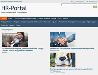 Main page screenshot of hr-portal.ru