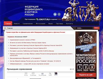 Main page screenshot of fbfr.ru