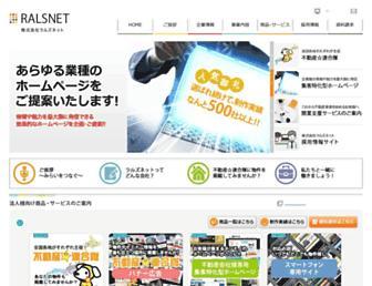Thumbshot of Rals.co.jp