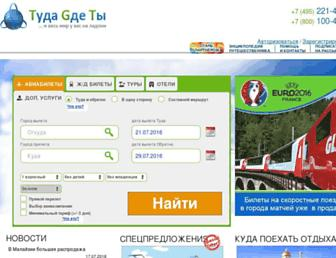 Main page screenshot of tgt.ru