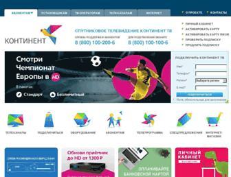 Main page screenshot of continent-tv.ru