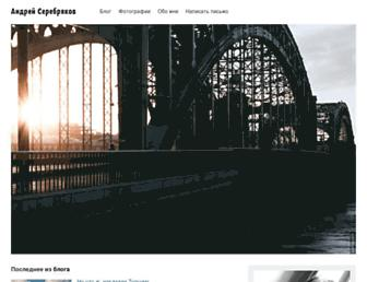Main page screenshot of saahov.ru