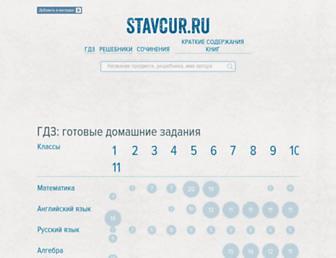 Thumbshot of Stavcur.ru