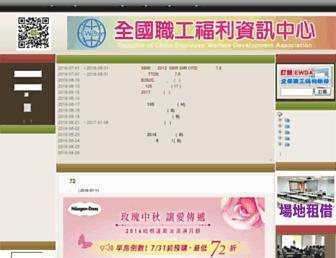 Main page screenshot of ewda.tw