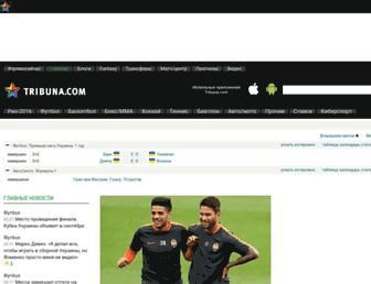tribuna.com screenshot