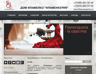 Main page screenshot of flamenqueria.ru